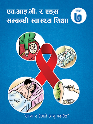 HIV and AIDS Course Books