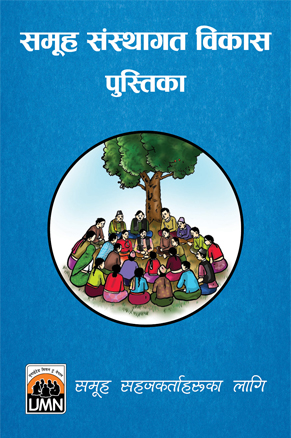 Group Institutional Development Manual