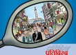 The Image in the Mirror: The Concept of Social Audit and its Practices in NGOs of Nepal